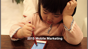 US Mobile Facts Every Marketer Needs for 2015