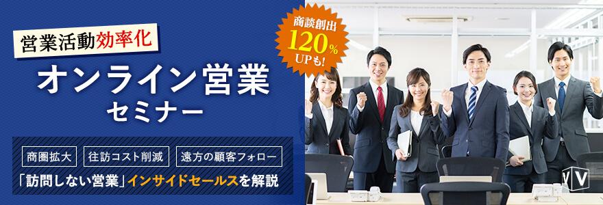 seminar_online-sales