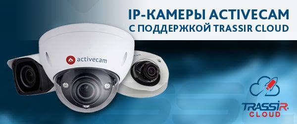 IP_kamery-ActiveCam-s-podderzhkoy-TRASSIR-Cloud1