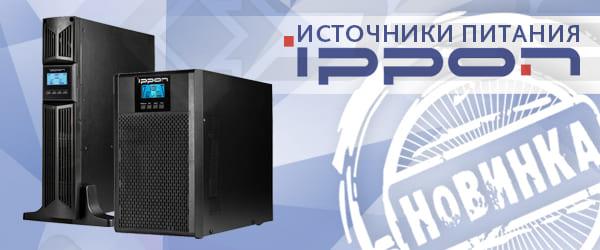 UPS-IPPON