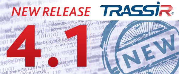 TRASSIR-4.1.131352