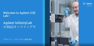 Agilent Infinity Lab