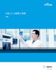 Agilent Lab Cover