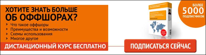 Оффшорные схемы: 4 главных