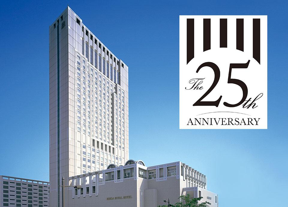 リーガロイヤルホテル小倉は2018年4月27日(金)に開業25周年を迎えました
