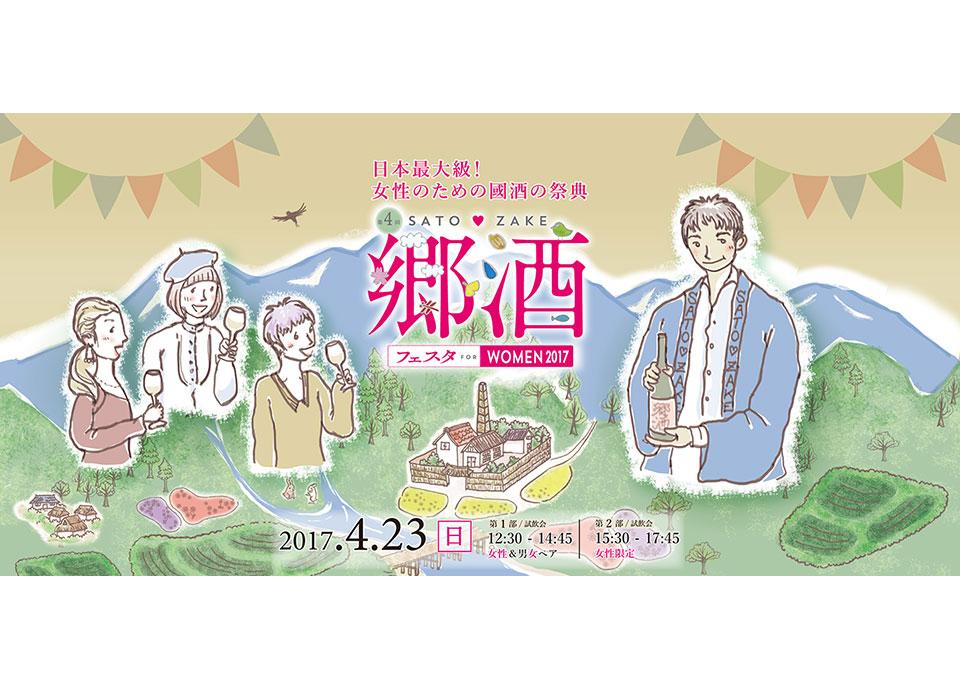 第4回郷酒フェスタ FOR WOMEN 2017