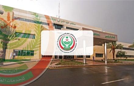 Security Force Hospital Makkah