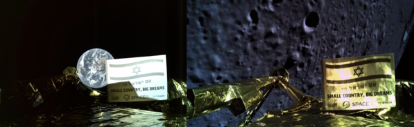 SpaceIL Mission