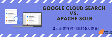 Google Cloud Search vs. Apache Solr 介紹與功能差異大解析