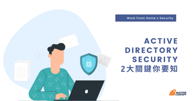 Active Directory Security 2大關鍵你要知