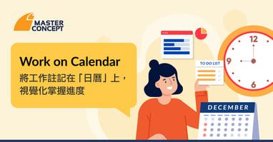 【4W Strategies】利用Google Calendar輕鬆掌握同事行程! 跨出WFH第一步