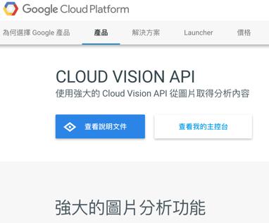 GCP也能這樣玩!隨意上傳一張圖考考機器人的眼睛吧!(CLOUD VISION API)