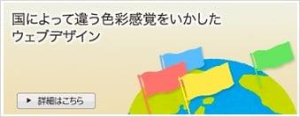 国によって違う色彩感覚をいかしたウェブデザイン