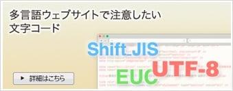 多言語ウェブサイトで注意したい文字コード
