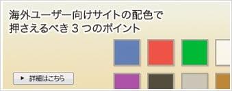 海外ユーザー向けサイトの配色で押さえるべき3つのポイント