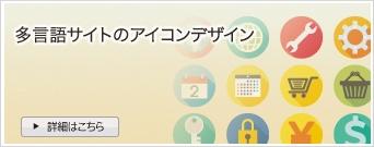 多言語サイトのアイコンデザイン