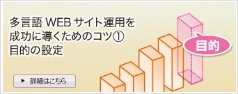 多言語WEBサイト運用を成功に導くためのコツ(1) 目的の設定