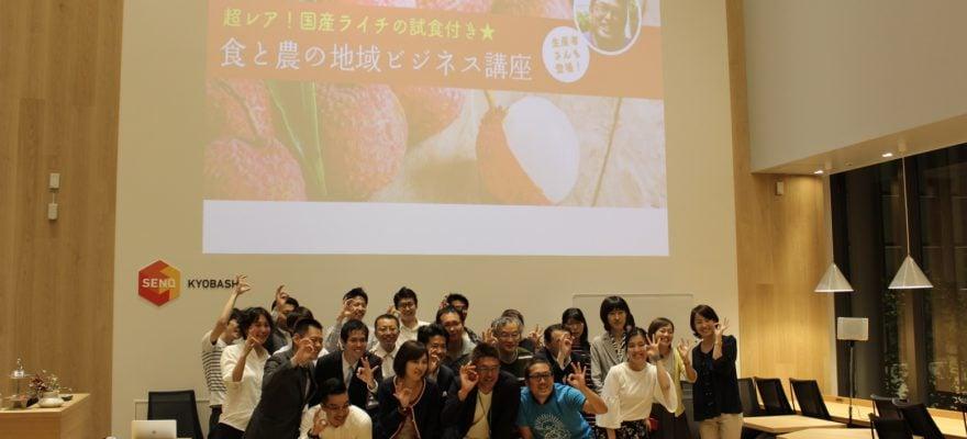 【開催報告】半農半Xな働き方を農家と語る-食と農の地域ビジネス講座