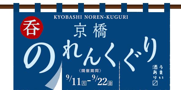 <終了>【告知】今年もやります!京橋のれんくぐり2017開催!