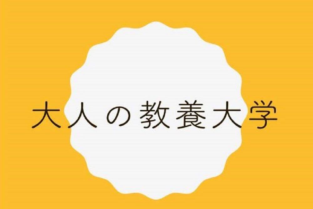 【開催報告】大人の教養大学