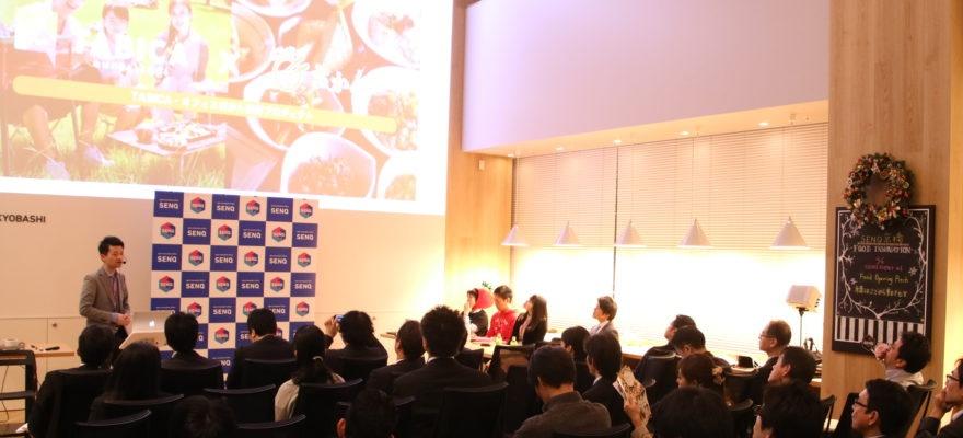【開催報告】SENQ EVENT #1 「Food Opening-Pitch 未来はここから動き出す」@SENQ京橋