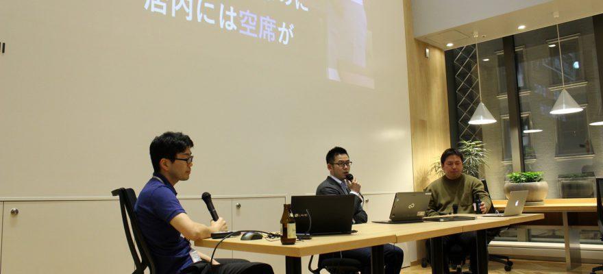 【開催報告】SENQ EVENT #3「Talk! Open Innovation の未来」(前編)