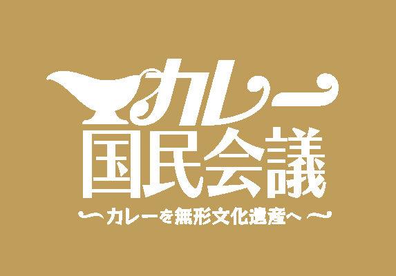 【開催報告】「カレー国民会議」カレーは国民食!カレーを無形文化財に!@SENQ京橋