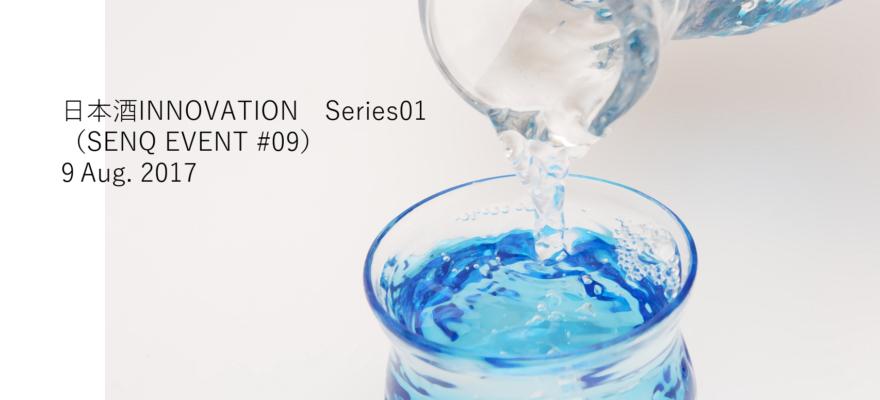 <終了>【告知】 「日本酒INNOVATION Series01」8月9日(水)開催  SENQ EVENT #09