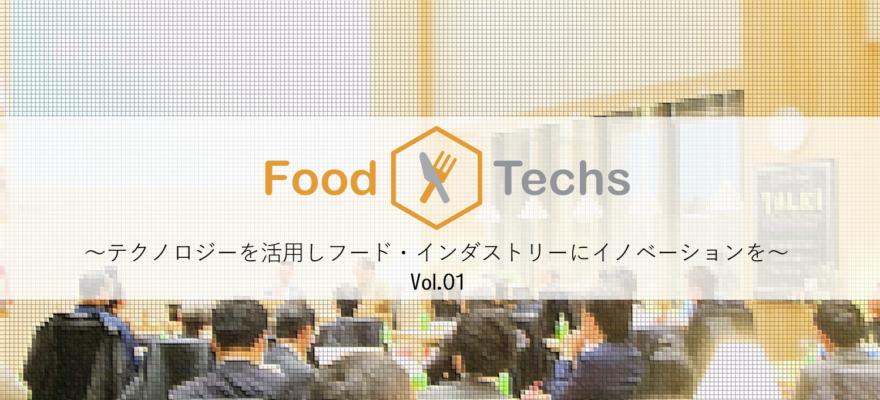 <終了>【告知】「Food × Techs」テクノロジーを活用しフード・インダストリーにイノベーションを Vol.01(SENQ EVENT#7)2017年7月6日(木)開催