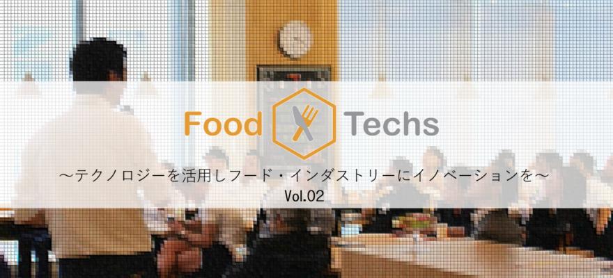 <終了>【告知】「Food × Techs」 Vol.02テクノロジーを活用しフード・インダストリーにイノベーションを(SENQ EVENT#10)2017年9月28日(木)開催
