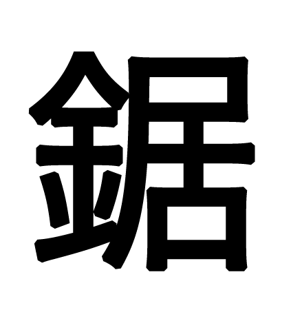 nokogiri