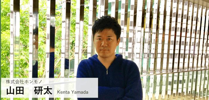強みを大事にする山田さんが考える、これからの時代の営業という仕事。