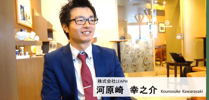 """営業職としてkakutokuを利用して""""良い""""企業と出会った話。"""