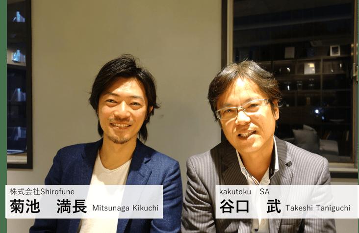 kakutokuを使ったら望み通りのプロフェッショナルな個人の営業職と仕事ができました。