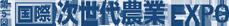 agri-next2018_logo