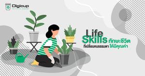Life Skills ทักษะชีวิต ที่เปลี่ยนคนธรรมดาให้มีคุณค่า
