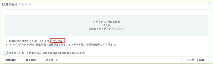 【マスター登録インポート】5:経費科目をインポートしよう_経費科目インポート