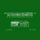 CLM the Movie