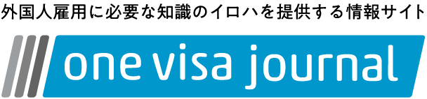 one visa journal