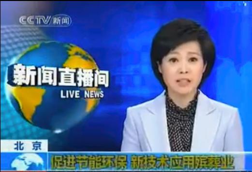 CCTV Interview