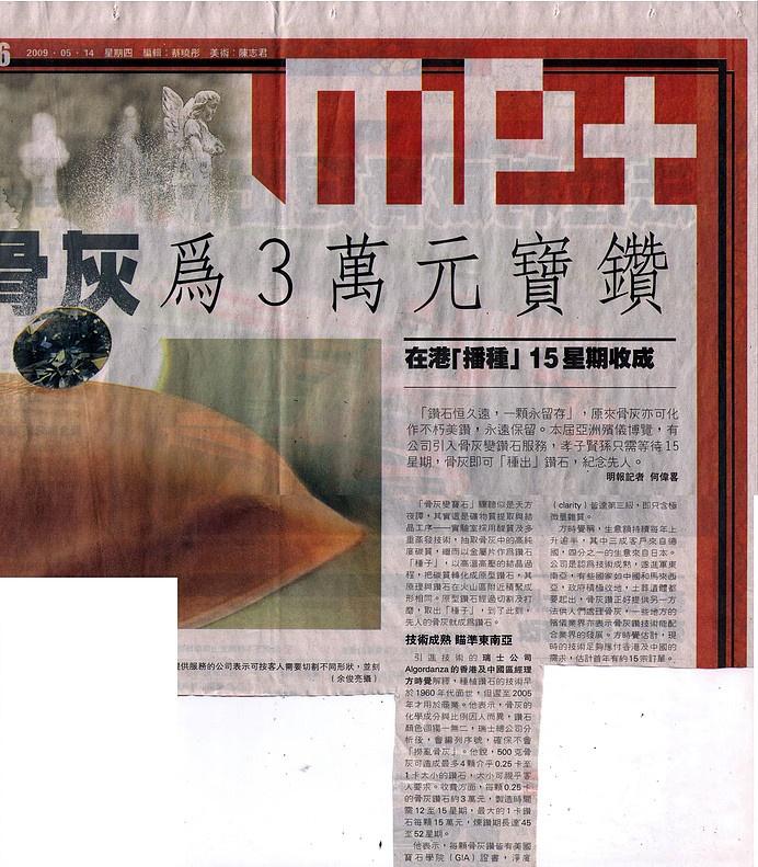 Ming Pao 14-5-2009