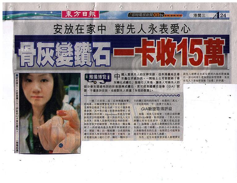 Dong Fong News  May 2009