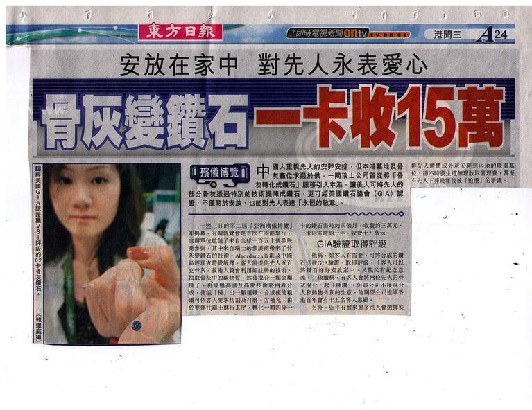 东方日报 2009年5月