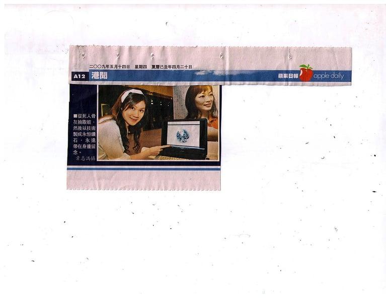 苹果日报 2009年5月5
