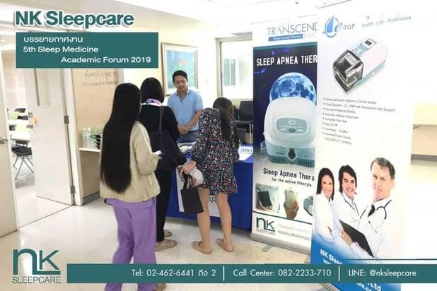"NK ออกบูธในงาน ""5th Sleep Medicine Academic Forum 2019"" โรงพยาบาลรามาธิบดี"