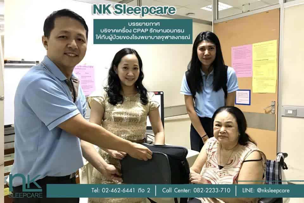 NK บริจาคเครื่อง CPAP รักษานอนกรน ให้กับผู้ป่วยของโรงพยาบาลจุฬาลงกรณ์