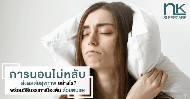 การนอนไม่หลับ ส่งผลต่อสุขภาพอย่างไร ? พร้อมวิธีบรรเทาในเบื้องต้นด้วยตนเอง
