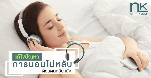 แก้ปัญหาการ นอนไม่หลับ ด้วยดนตรีบำบัด