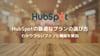 HubSpotの最適なプランの選び方。わかりづらいプランと機能を解説