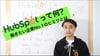 HubSpotって何?働きたい企業No.1に選ばれたヒミツ